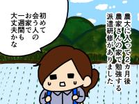 漫画「跡取りまごの百姓日記」【第12話】農家派遣研修の1週間