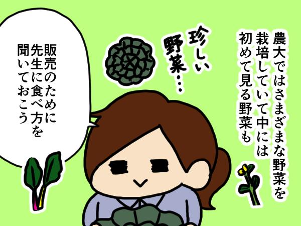 漫画「跡取りまごの百姓日記」【第15話】直売所での接客方法