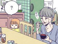 漫画「農家に憧れなかった農家の娘」第44話 ひいばあちゃんと「はったい粉」
