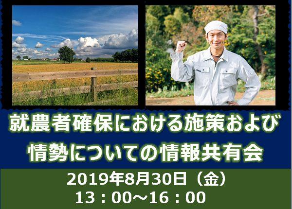 就農者確保における施策および情勢についての情報共有会