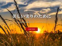 『東京戸張株式会社』のリニューアルしたホームページはこちら