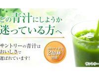 『サントリーの極の青汁』野菜不足の方やなにかと溜まりがちな方におすすめ