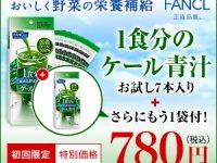 『ファンケルの青汁』初回限定780円(税込)で送料無料