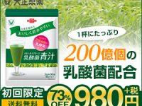 『大正製薬の青汁』初回限定980円のお試しコースはこちらから