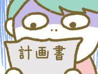 漫画「宮崎に移住した農家の嫁日記」【第64話】営農計画書