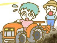 漫画「宮崎に移住した農家の嫁日記」【第69話】農具の借り方