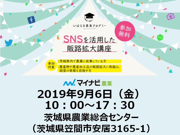 【参加無料】いばらき農業アカデミーが「SNSを活用した販路拡大講座」を開催!