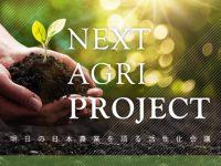 NEXT AGRI PROJECT 2019 春 講演・パネルディスカッション 収録動画を公開!