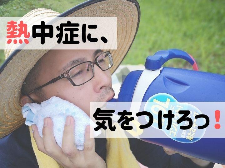 熱中症に気を付けろ! 農作業中の暑さ対策とは