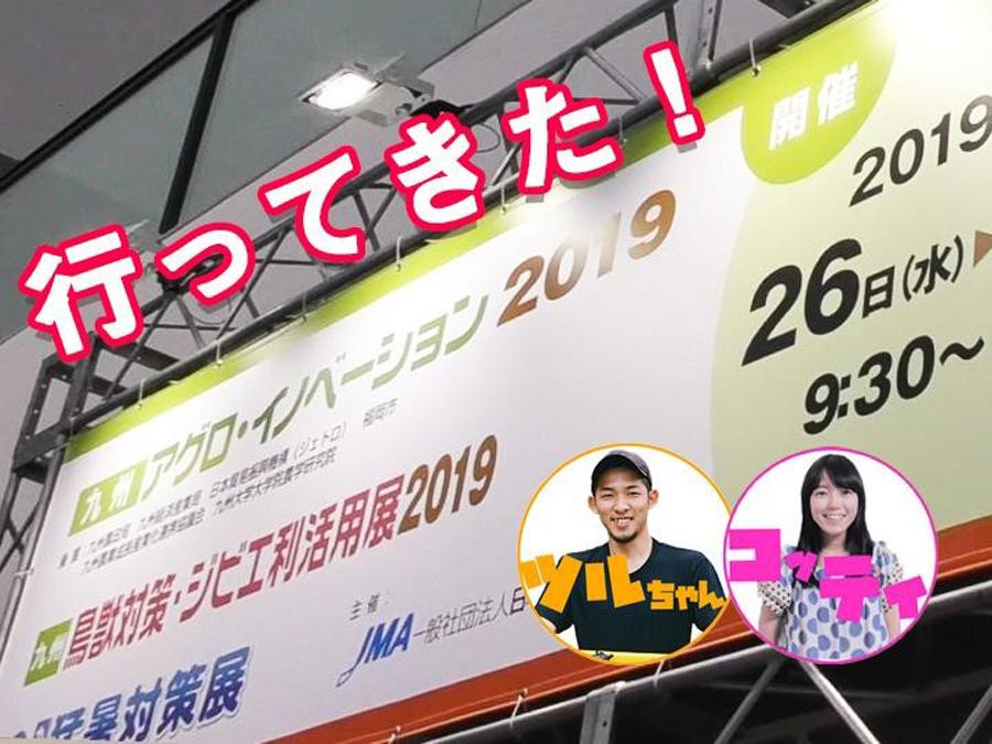 農業の最先端技術が集まるイベント、『九州アグロ・イノベーション2019』に行ってきた!