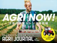 次世代農業を応援! フリーマガジン『AGRI JOURNAL』最新夏号発行