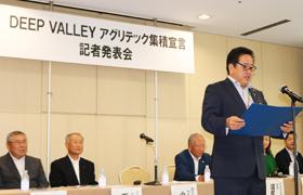 埼玉県深谷市、アグリテック集積都市を目指す「DEEP VALLEY」戦略を発表