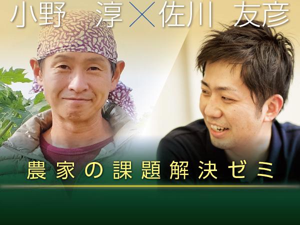 農家の課題解決ゼミ 農天気小野氏