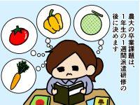 漫画「跡取りまごの百姓日記」【第16話】卒業課題の決定