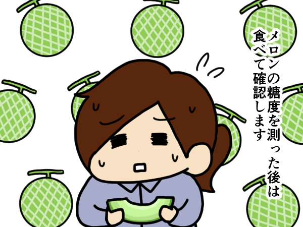 漫画「跡取りまごの百姓日記」【第19話】楽しい苦しい糖度測定