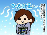 漫画「跡取りまごの百姓日記」【第20話】農大の冷蔵庫