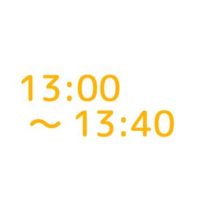 13時~13時30分