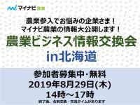 【参加無料】8月29日(木)マイナビ農業主催の『農業ビジネス情報交換会 in 北海道』を開催!