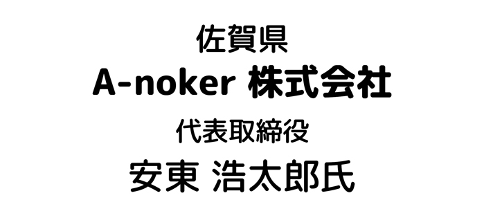 A-noker