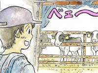 酪農漫画「うしだらけの日々」 第1話 初出勤!