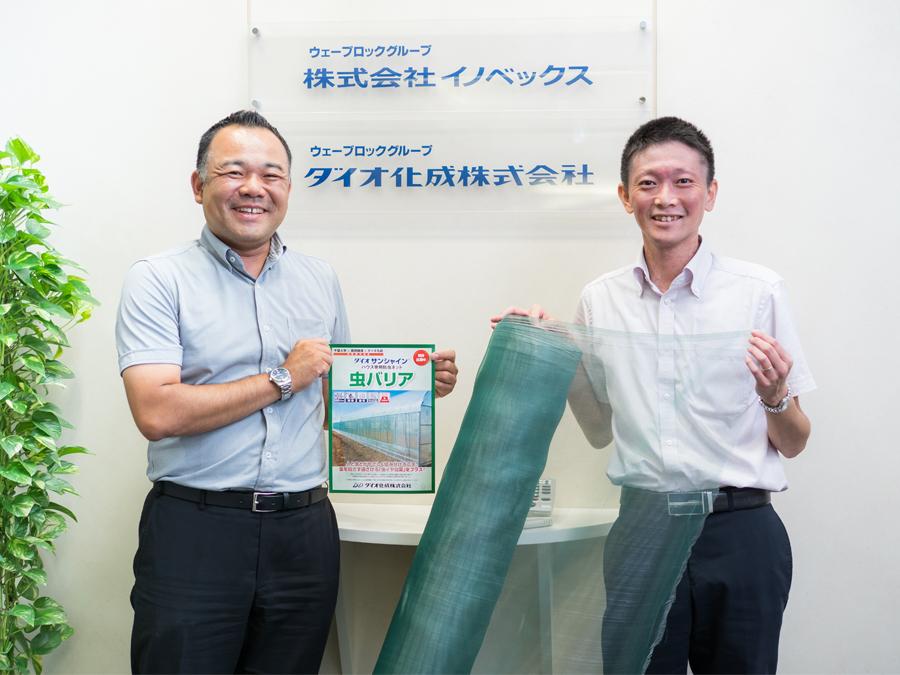 虫が嫌がる『虫バリア』!? ダイオ化成・千葉大学・農研機構が共同研究したハウス専用防虫ネットとは