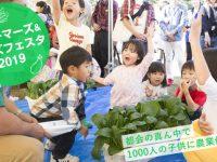 都会の真ん中で1000人の子供に農業体験を!ファーマーズ&キッズフェスタ2019