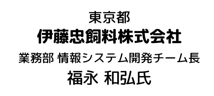 伊藤忠飼料