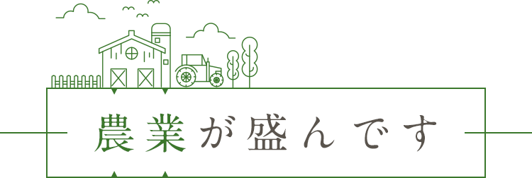 農業が盛んです