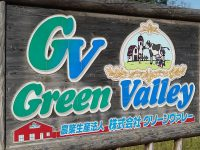 【北海道滝上町】頑張りや成果を評価。すべてのスタッフを大切にする『グリーンヴァレー』