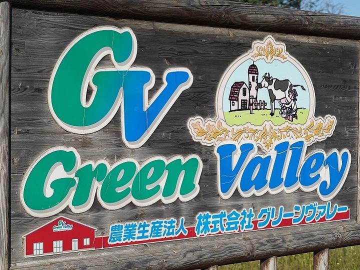 【滝上町】頑張りや成果を評価。すべてのスタッフを大切にする『グリーンヴァレー』