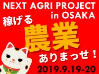 NEXT AGRI PROJECT in 大阪