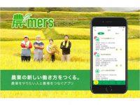 農業の新しい働き方をつくるスマホアプリ「農mers」本格始動