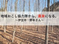 地域おこし協力隊から原木シイタケ農家へ。