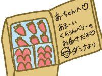 漫画「宮崎に移住した農家の嫁日記」【第77話】ダンボールの手紙