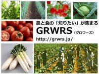 農業の最先端情報サイト「GRWRS(グロワーズ)」がリニューアルを発表