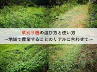草刈り機の選び方と使い方~地域で農業することのリアルに合わせて~