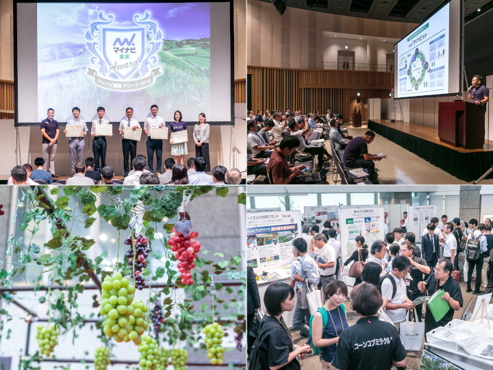NEXT AGRI PROJECT in東京 2019 開催報告