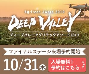 DEEP VALLEY Agritech Award 2019
