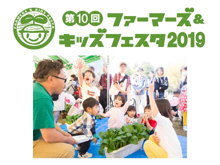 1000人の子どもに農業体験! 日比谷公園で開催される『第10回ファーマーズ&キッズフェスタ2019』へ行こう