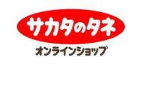 無料会員登録でお得! サカタのタネ オンラインショップ
