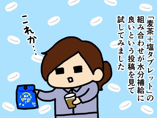 漫画「跡取りまごの百姓日記」【第23話】農家の熱中症対策