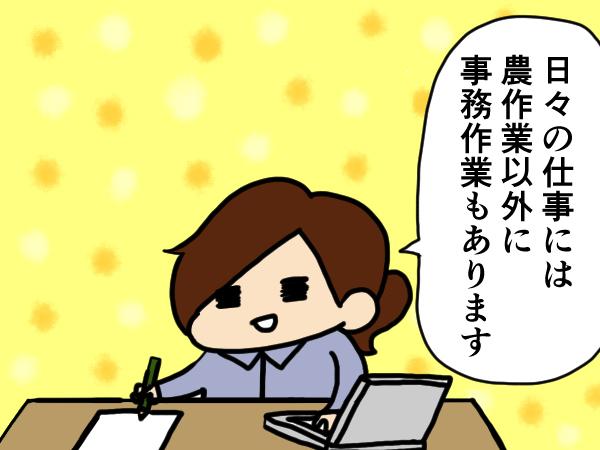 漫画「跡取りまごの百姓日記」【第24話】農家の事務作業