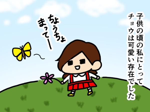漫画「跡取りまごの百姓日記」【第25話】益虫と害虫