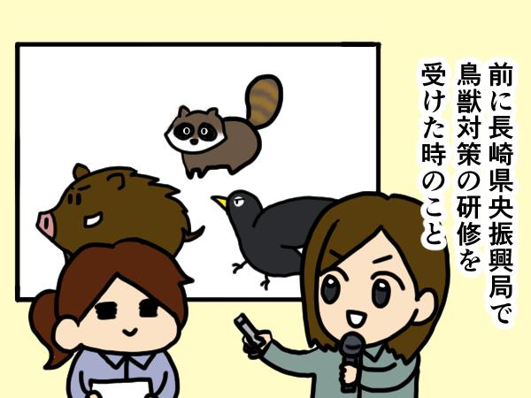漫画「跡取りまごの百姓日記」【第27話】鳥獣対策の研修