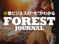 """森林の未来を考えるウェブサイト""""FOREST JOURNAL""""オープン"""
