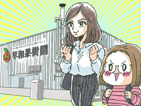 漫画【第1話】有田みかんの工場で加工体験してみた!