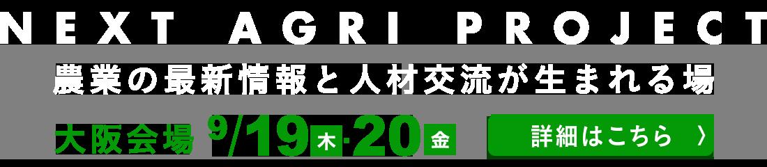 NEXT AGRI PROJECT 農業の最新情報と人材交流が生まれる場 大阪会場 9月19日 9月20日