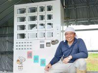 「地元を盛り上げたい!」いちご農家の挑戦を後押しする冷蔵自動販売機とは?
