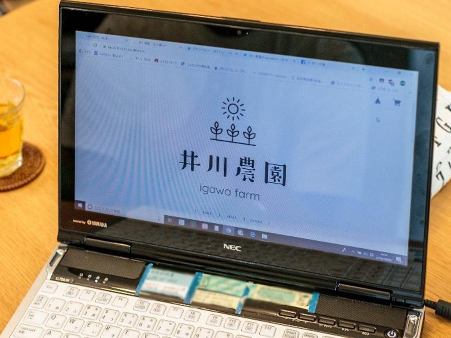 井川農園のショップのTOPページ