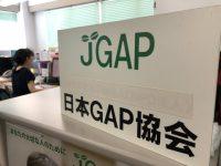 厳しいルールが効果を生む GAPが鍛える日本の農業